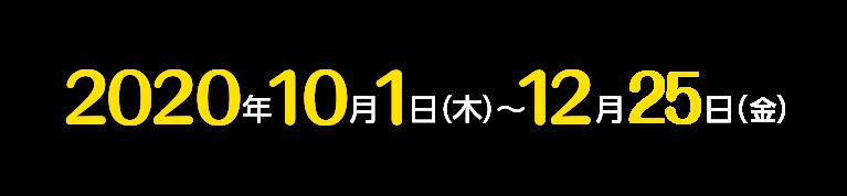 2020年10月1日(木)〜12月25日(金)