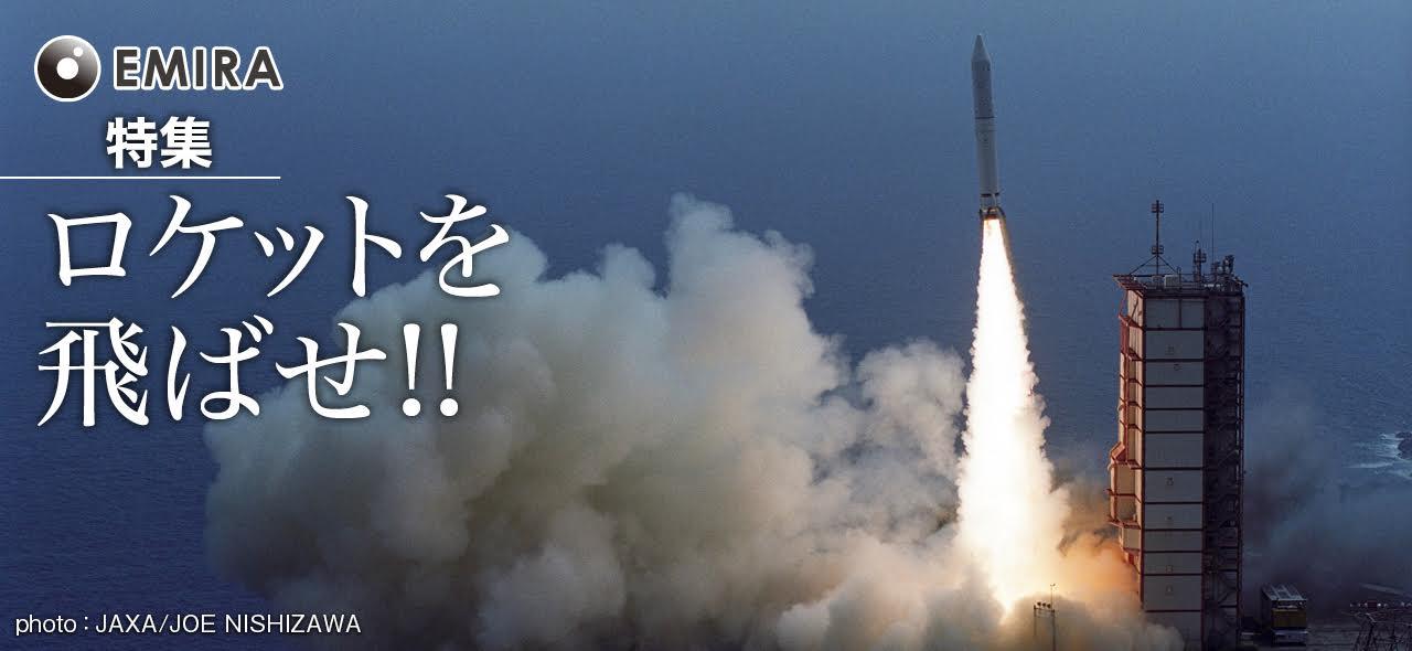 日本ロケット最前線