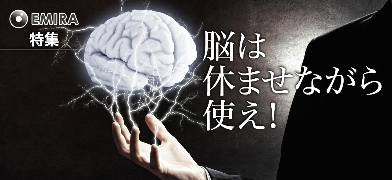 """""""脳""""は休ませながら使え!"""