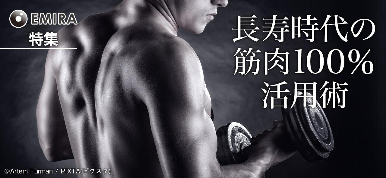 長寿時代の筋肉100%活用術