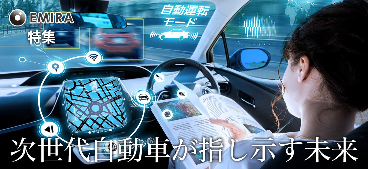 次世代自動車が指し示す未来