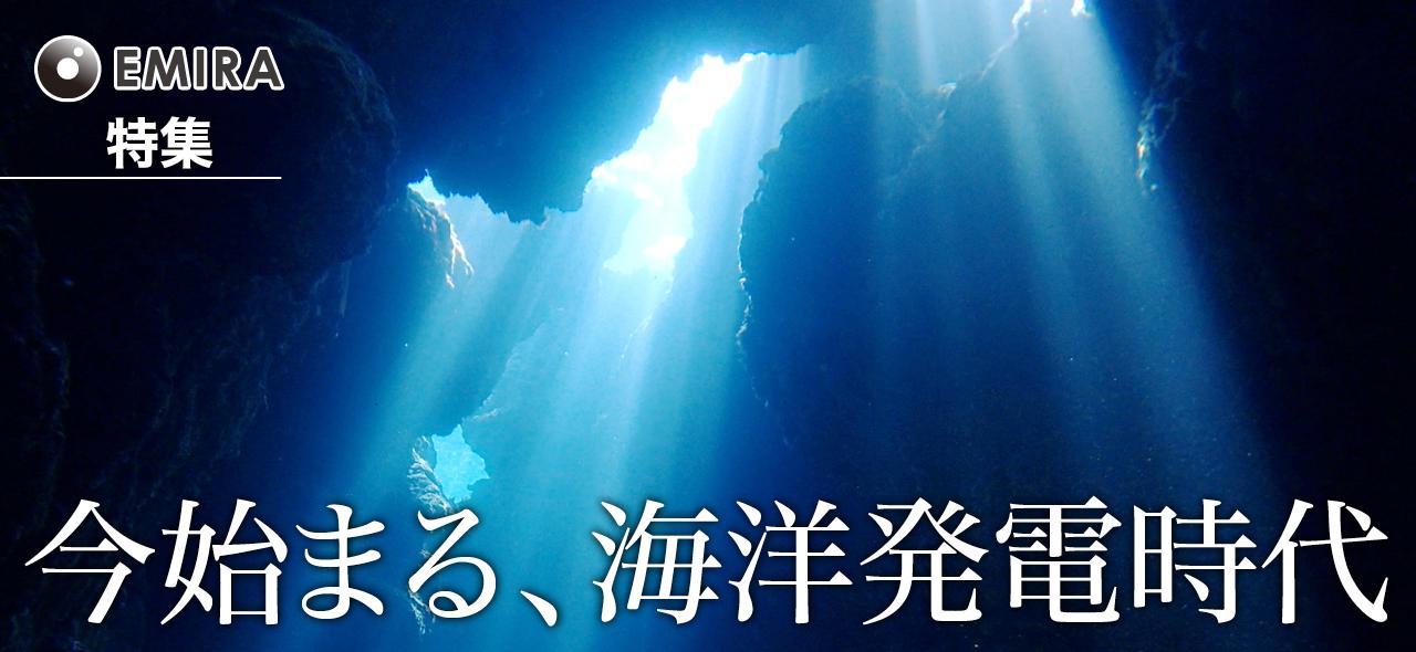 今始まる、海洋発電時代