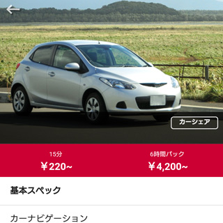 NTTドコモがカーシェアに参入する理由