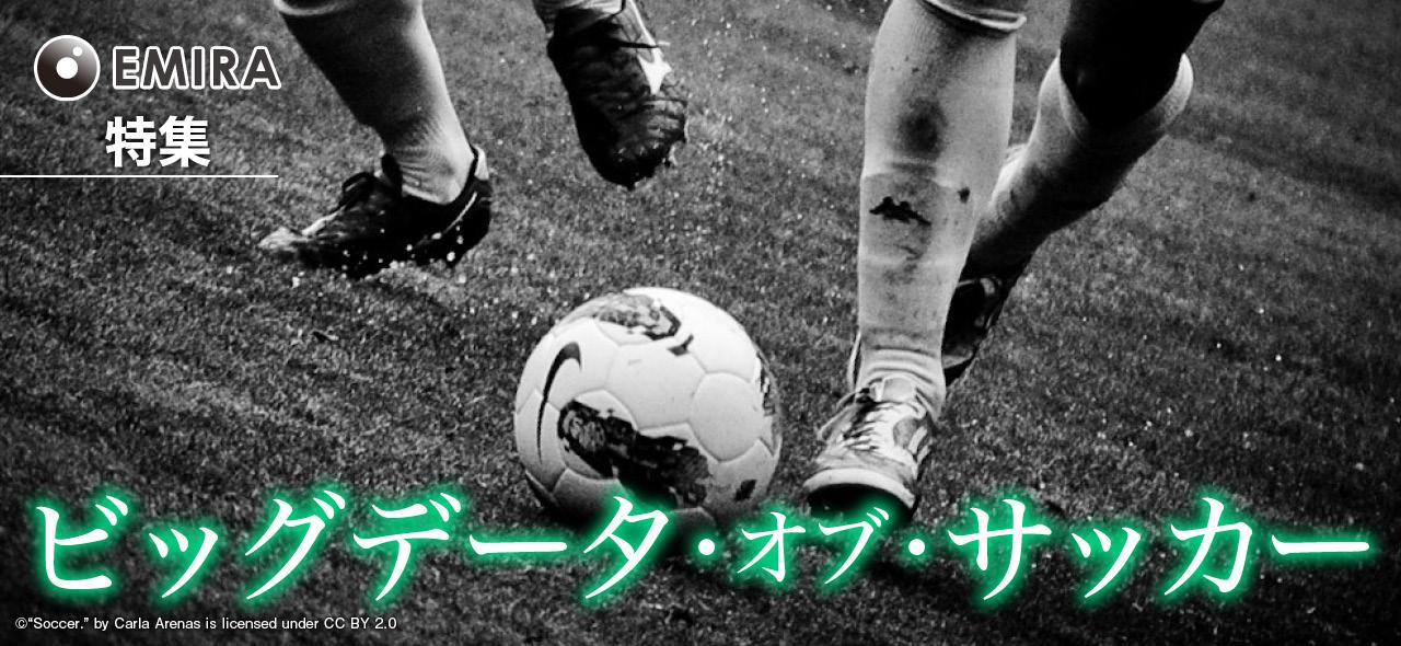 ビッグデータ・オブ・サッカー