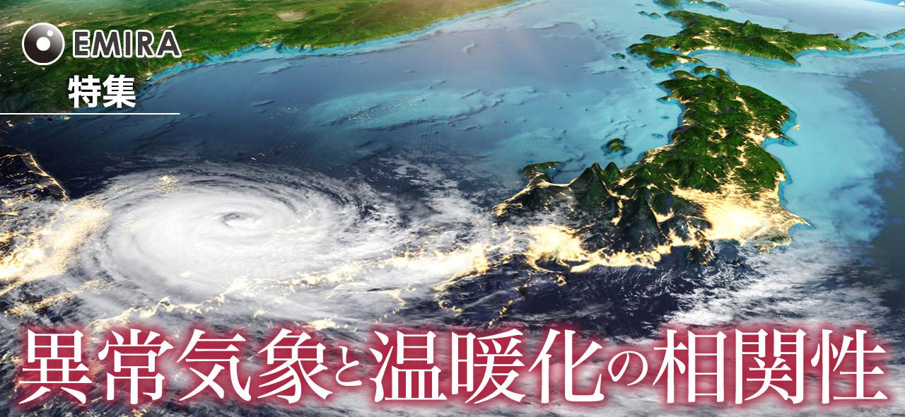 異常気象と温暖化の相関性