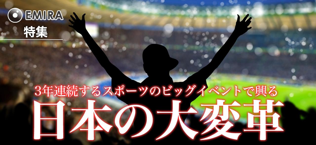 3年連続するスポーツのビッグイベントで興る日本の大変革