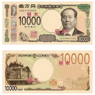 新一万円札に描かれる渋沢栄一が過去にお札の顔にならなかったワケ