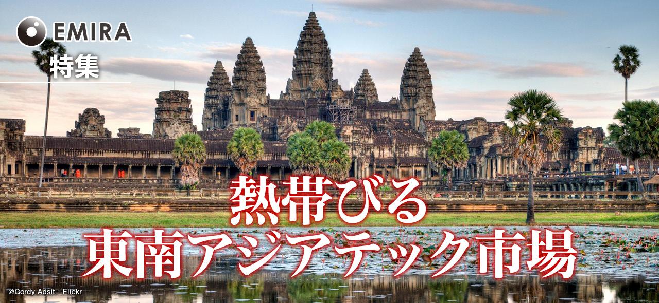 熱帯びる東南アジアテック市場
