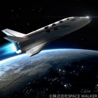 飛行機に乗るように「宇宙」に行ける?スペースプレーンが実現する15分間の宇宙旅行