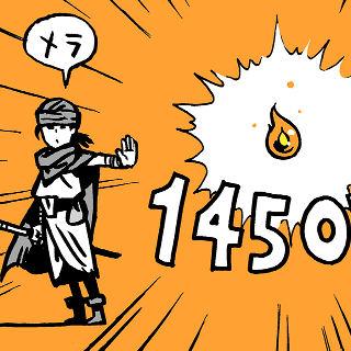 メラ、ヒャド、デイン・・・ドラクエの攻撃呪文で一番カロリーが高いのは?
