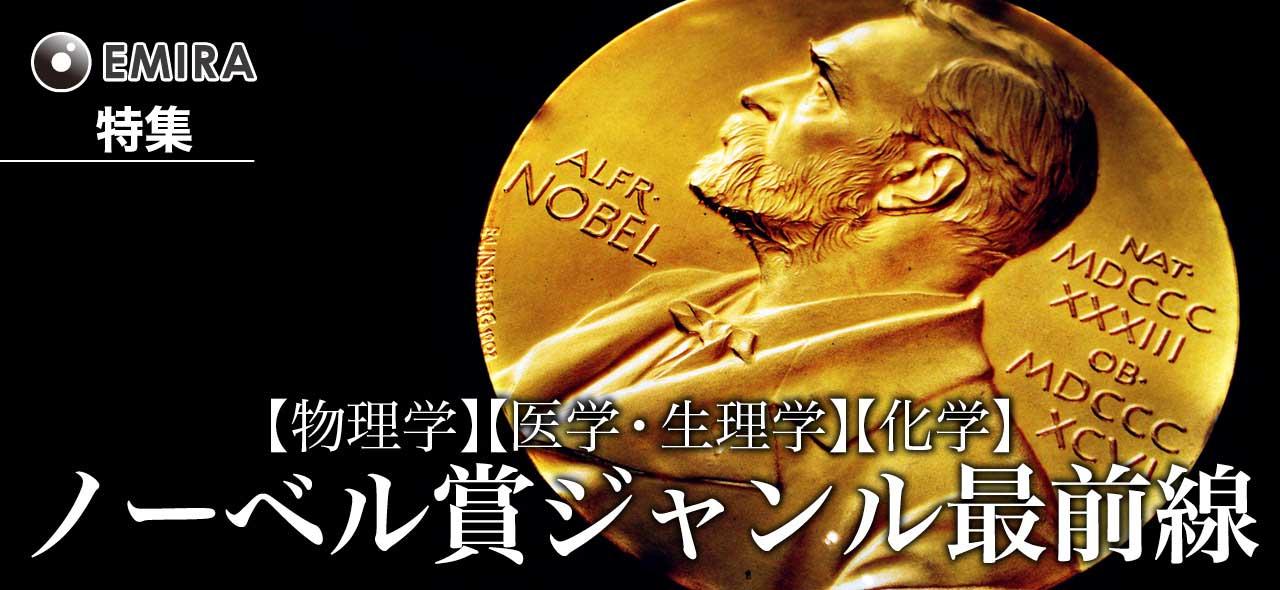 【物理学】【医学・生理学】【化学】ノーベル賞ジャンル最前線
