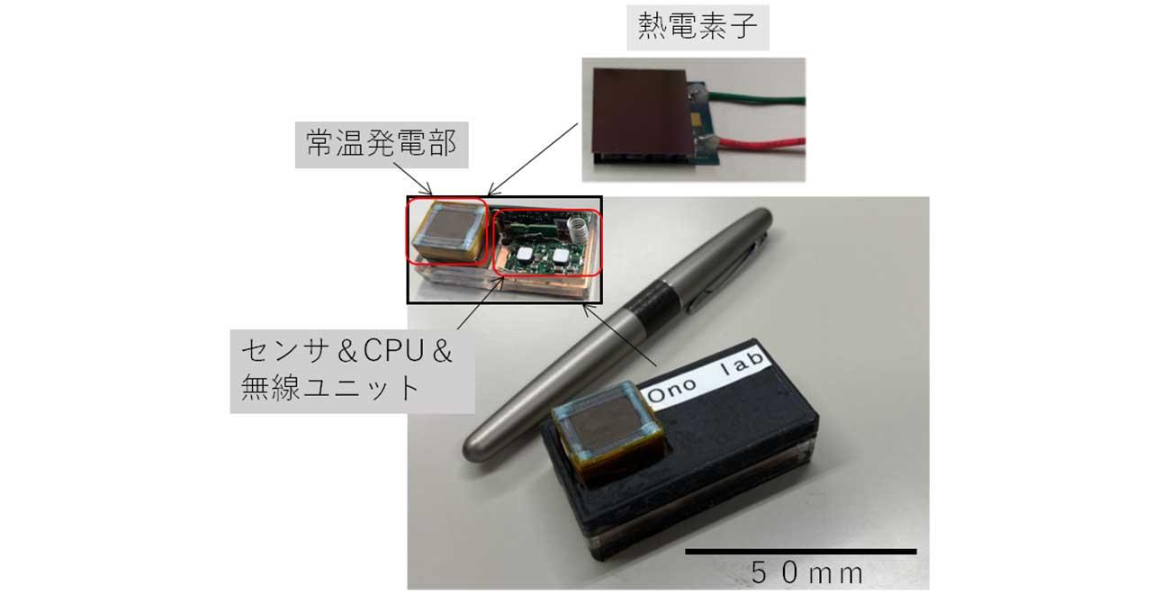 わずかな温度変化で発電OK! IoTを推進させる画期的小型発電デバイスの秘密