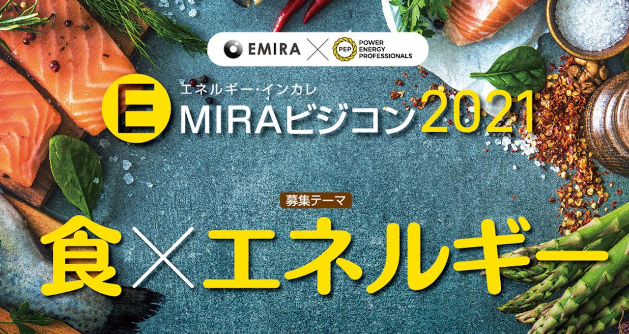 未来を創るアイデア募集中! 「EMIRAビジコン2021」開催!