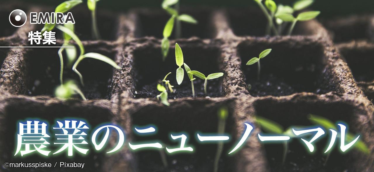 農業のニューノーマル