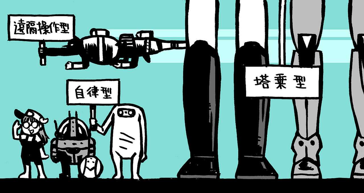 人間と同じエネルギーで働く新世代ロボットも! 燃料とAIから見る空想ロボット分類学