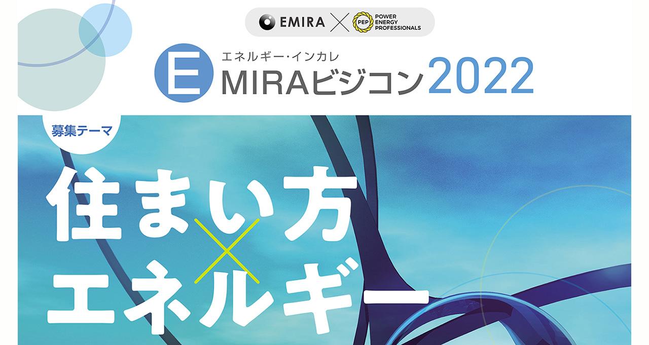 新しい「住まい方」のアイデアを募集! 「EMIRAビジコン2022」開催!